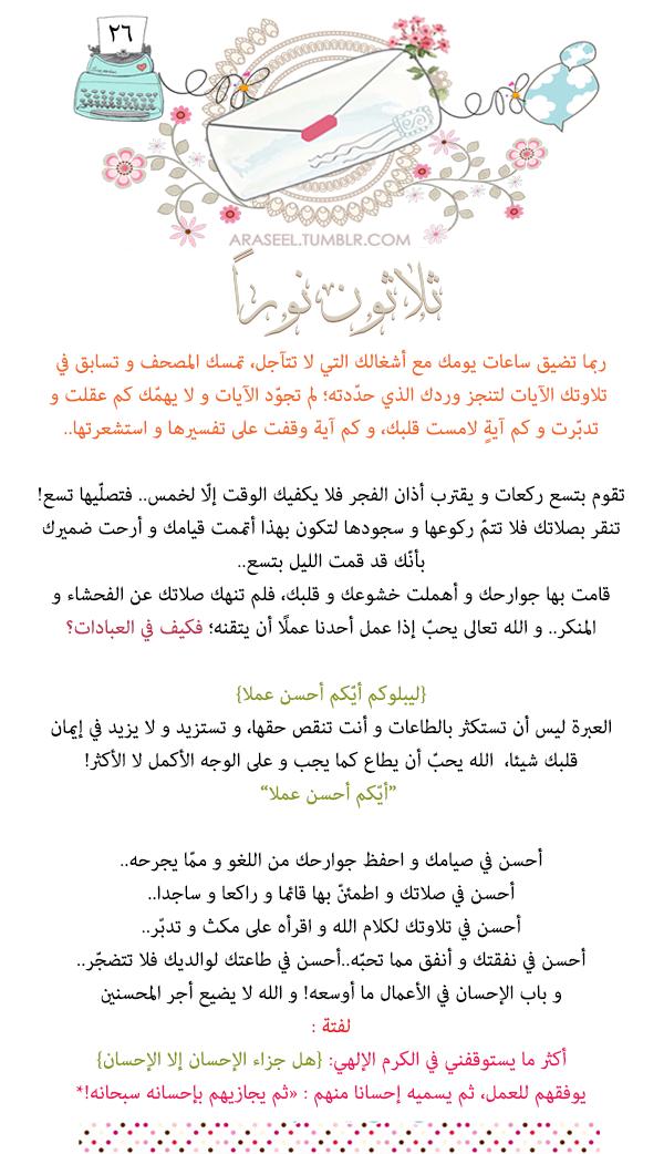 فريق أراسيل الدعوي Photo Ramadan Quotes Ramadan Day Islamic Inspirational Quotes