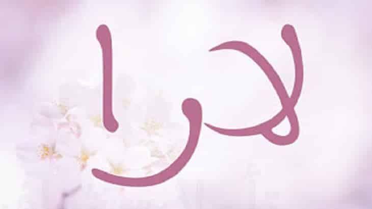 معنى اسم لارا Lara وأسرار شخصيتها بالتفصيل Arabic Calligraphy