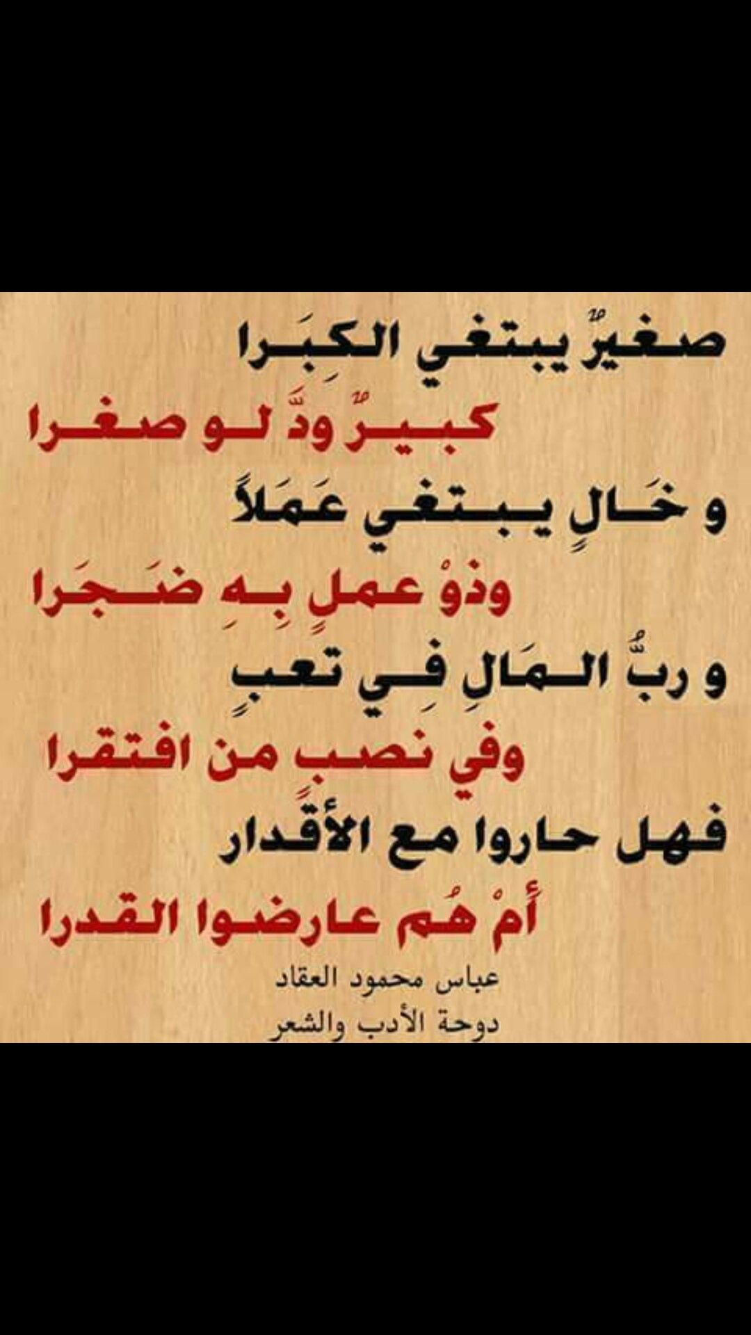 Pin By Mustafa On كلمات Words Quotes Words Arabic Typing