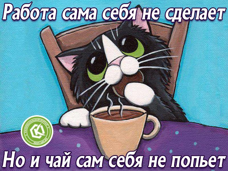 это без пора пить чай картинки прикольные заботимся вашем