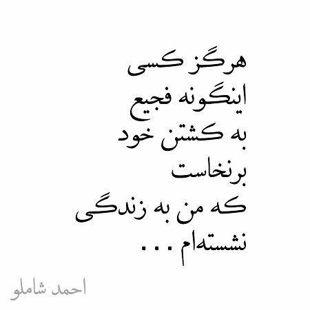 بهترین متن های عاشقانه با عکس غمگین شب و دلتنگی Persian Quotes Intelligence Quotes Thought Provoking Quotes