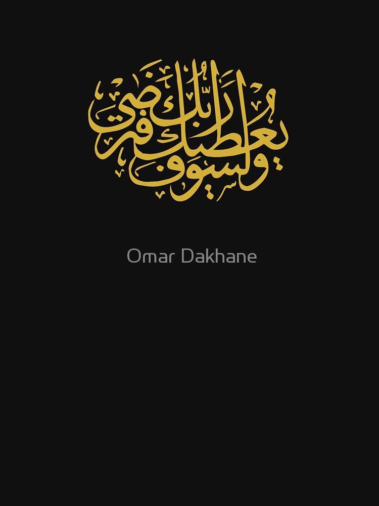 Thou Shalt Be Well Pleased By Omardakhane Wellness Omar T Shirt