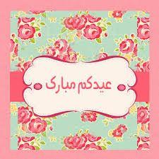 نتيجة بحث الصور عن ثيمات عيدية جاهزة للطباعة Happy Eid Theme Photo