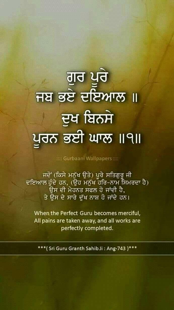 guru grace will break my ego gurbani quotes holy quotes sikh