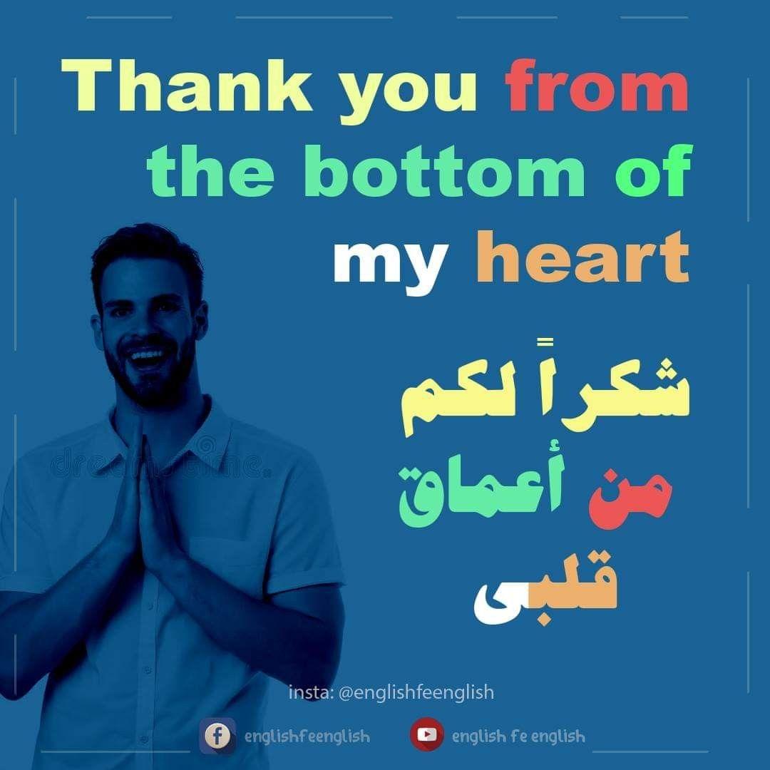 Pin By فاطمه ابراهيم On المغربي المغربي حنان English Phrases English Vocabulary Words English Words