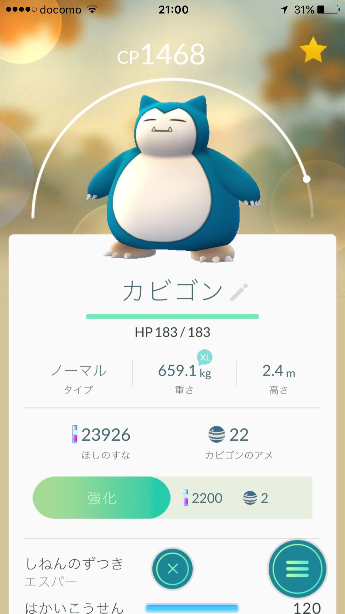 ポケモン go twitter 速報