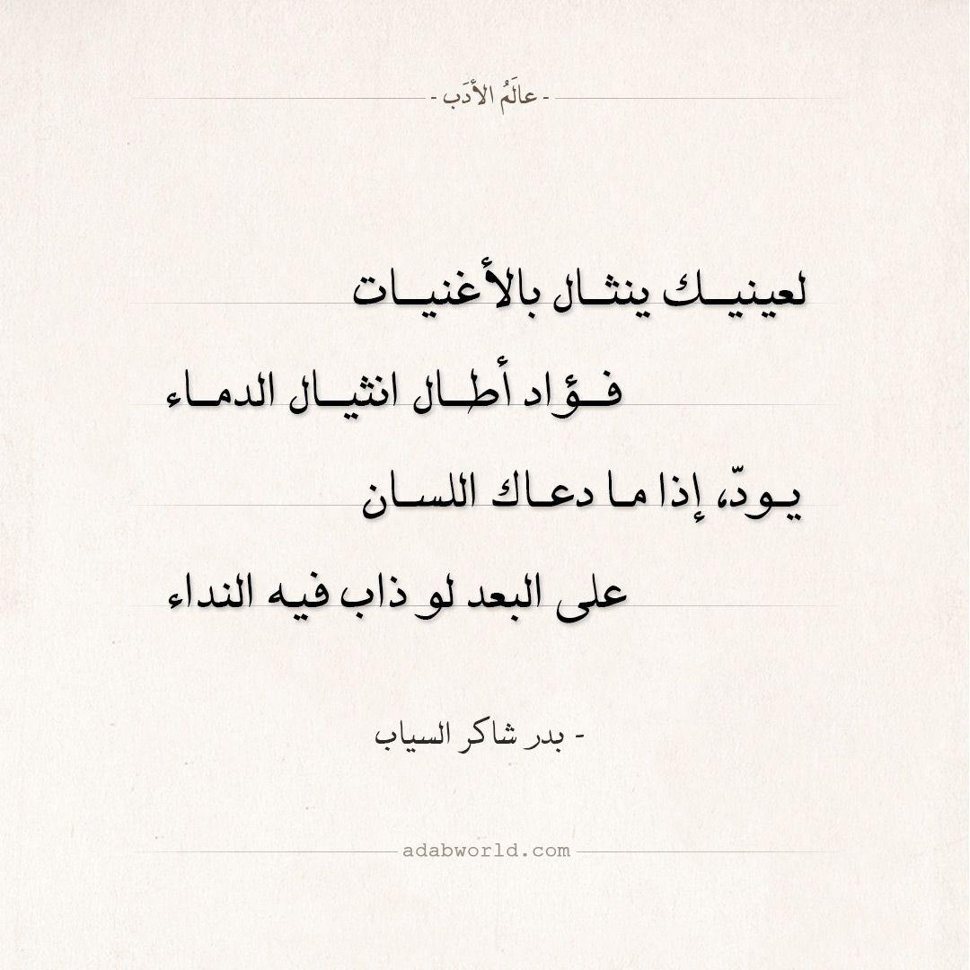 شعر بدر شاكر السياب لعينيك ينثال بالأغنيات عالم الأدب Arabic Poetry Quotes Poetry