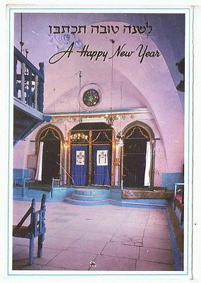 Old Safed Jewish Antique Synagogue Shana Tova Card Ari Ashkenazi, Zefat Judaica #shanatovacards Old Safed Jewish Antique Synagogue Shana Tova Card Ari Ashkenazi, Zefat Judaica #shanatovacards Old Safed Jewish Antique Synagogue Shana Tova Card Ari Ashkenazi, Zefat Judaica #shanatovacards Old Safed Jewish Antique Synagogue Shana Tova Card Ari Ashkenazi, Zefat Judaica #shanatovacards Old Safed Jewish Antique Synagogue Shana Tova Card Ari Ashkenazi, Zefat Judaica #shanatovacards Old Safed Jewish Ant #shanatovacards