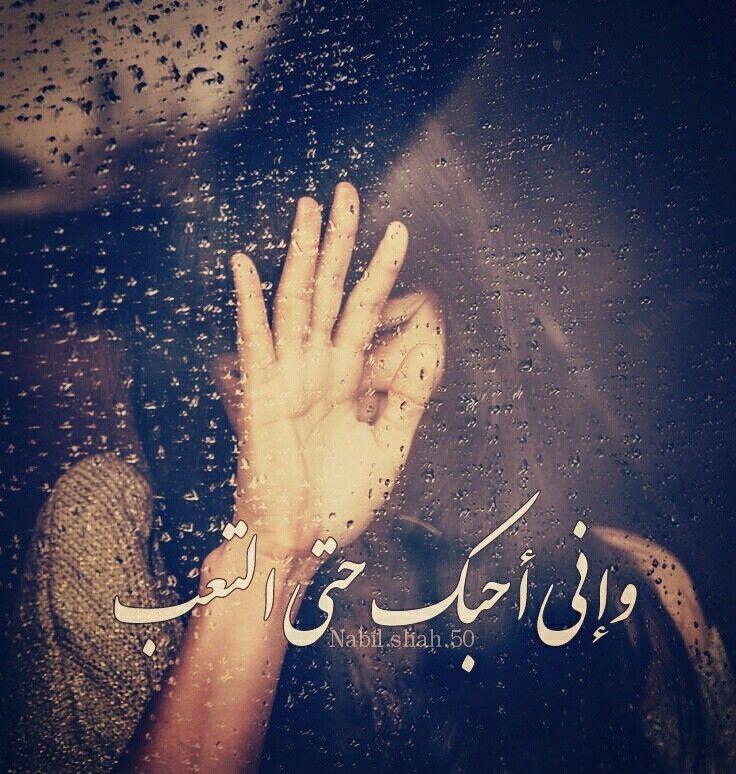 واني أحبك حتى التعب حب تعب كلام كلمات شعر أدب محمود درويش Nabilshah Photo Quotes Love Words Amazing Photography