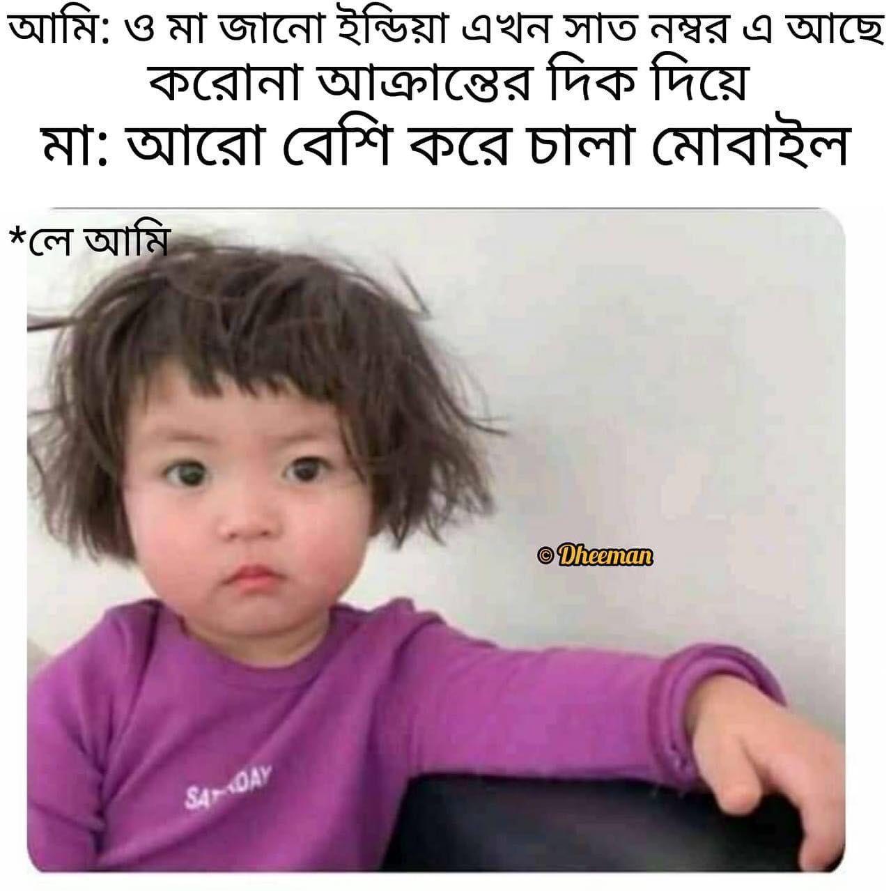 Laughalaughi Bangla Love Quotes Bengali Memes Instagram Posts