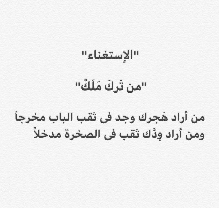 من ترك ملك Arabic Quotes Quotes Arabic
