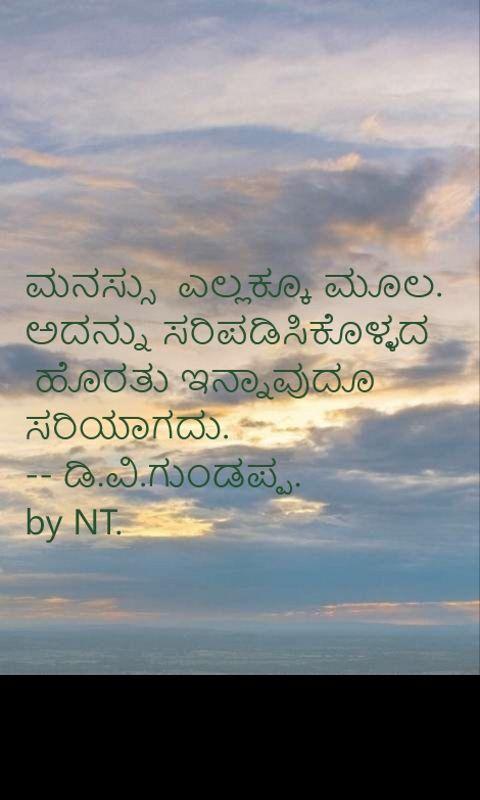 Pin by ನಾಗೇಶ್ नागेश Naagesh on ನುಡಿಮುತ್ತುಗಳು. (Kannada