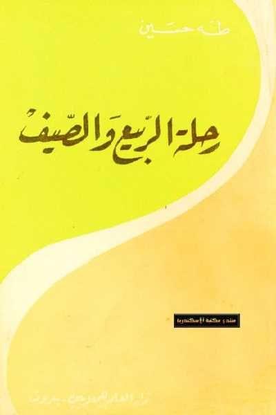 تحميل كتاب رحلة الربيع والصيف Pdf لـ طه حسين مكتبة طريق العلم Arabic Calligraphy