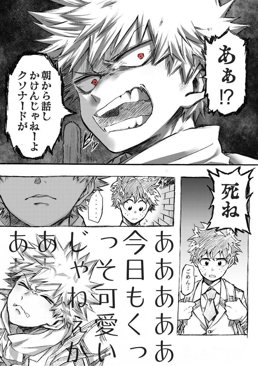 pin by 氷華 on 僕のヒーローアカデミア my hero academia manga my hero hero academia characters