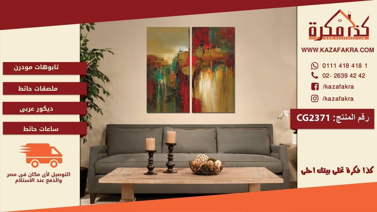 ديكورات تابلوهات مودرن تابلوهات براويز مودرن صور براويز تابلوهات خشب تابلوهات مودرن 2018 لوحات مودرن اماكن بيع تابلوها Sectional Couch Decor Home Decor