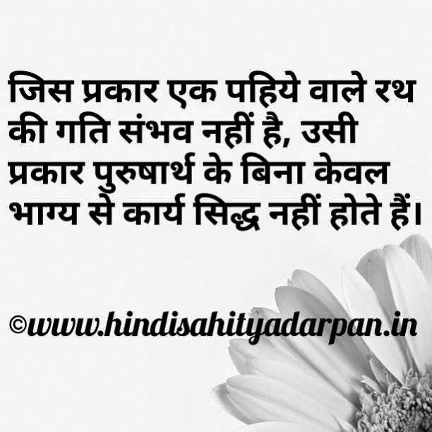 sanskrti shloka about luck and hardwork daily quotes pinterest