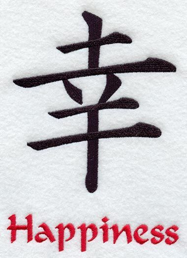 Japanese Sign For Happiness Japanese Tattoo Japanese Tattoo Symbols Kanji Tattoo