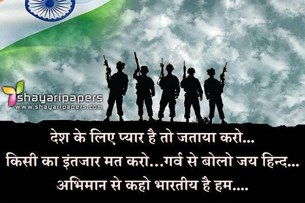 Army wallpaper hd download shayari