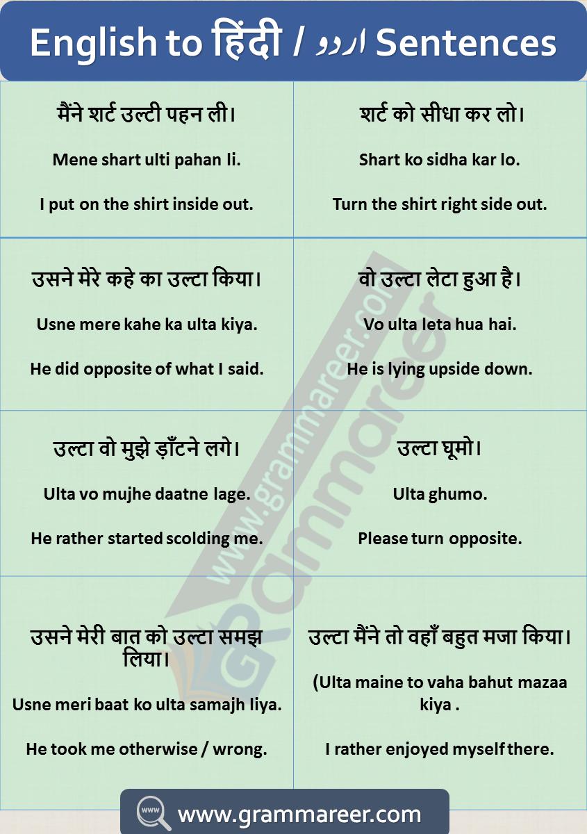 English To Hindi Sentences In 2020 English Sentences English Learning Spoken Hindi Language Learning