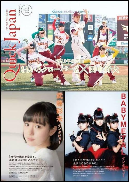 Quick Japan Vol. 111 (ft. Muto Ayami, BABYMETAL & more). Releasing on Dec 13.