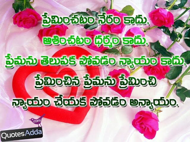 Beautiful Telugu Love Quote with Image | QuotesAdda.com | Telugu ...