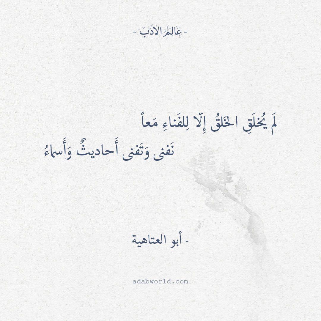لم يخلق الخلق إلا للفناء معا أبو العتاهية عالم الأدب Words Quotes Quotations Words