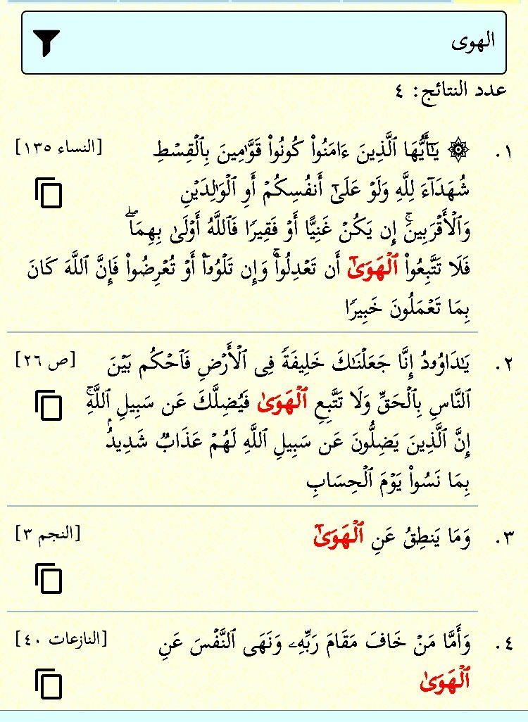 الهوى أربع مرات في القرآن Math Quran Islam