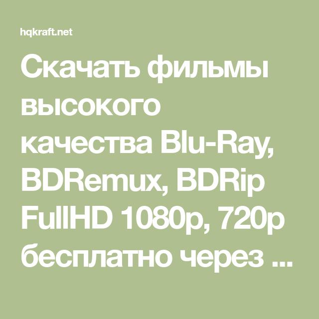 Скачать фильмы высокого качества blu-ray, bdremux, bdrip fullhd.