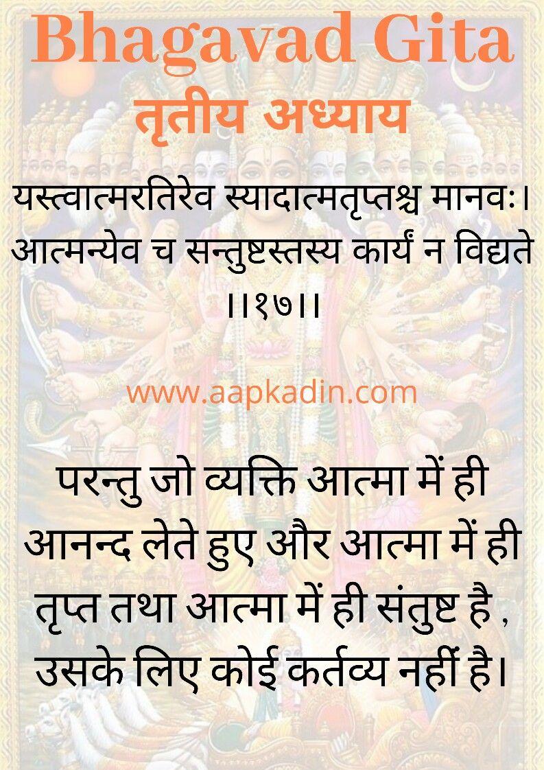 Bhagavadgita Gitaupdesh Geetathought Geetaquotes Krishnaarjuna Gita Quotes Geeta Quotes Devotional Quotes