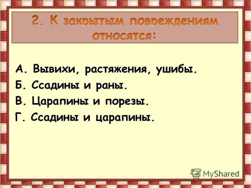 Спиши ру 2 класс русский язык чуракова учебник обратный словарь
