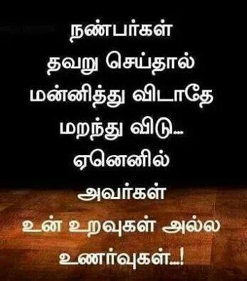 Friends Quotes Images In Tamil