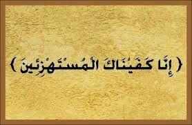 جزى الله عنا سيدنا محمد ما هو اهله