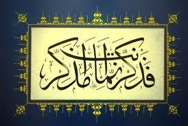 لوحات من روائع الخط العربي الصفحة 38 منتديات منابر ثقافيه Islamic Calligraphy Arabic Calligraphy Art Calligraphy Art
