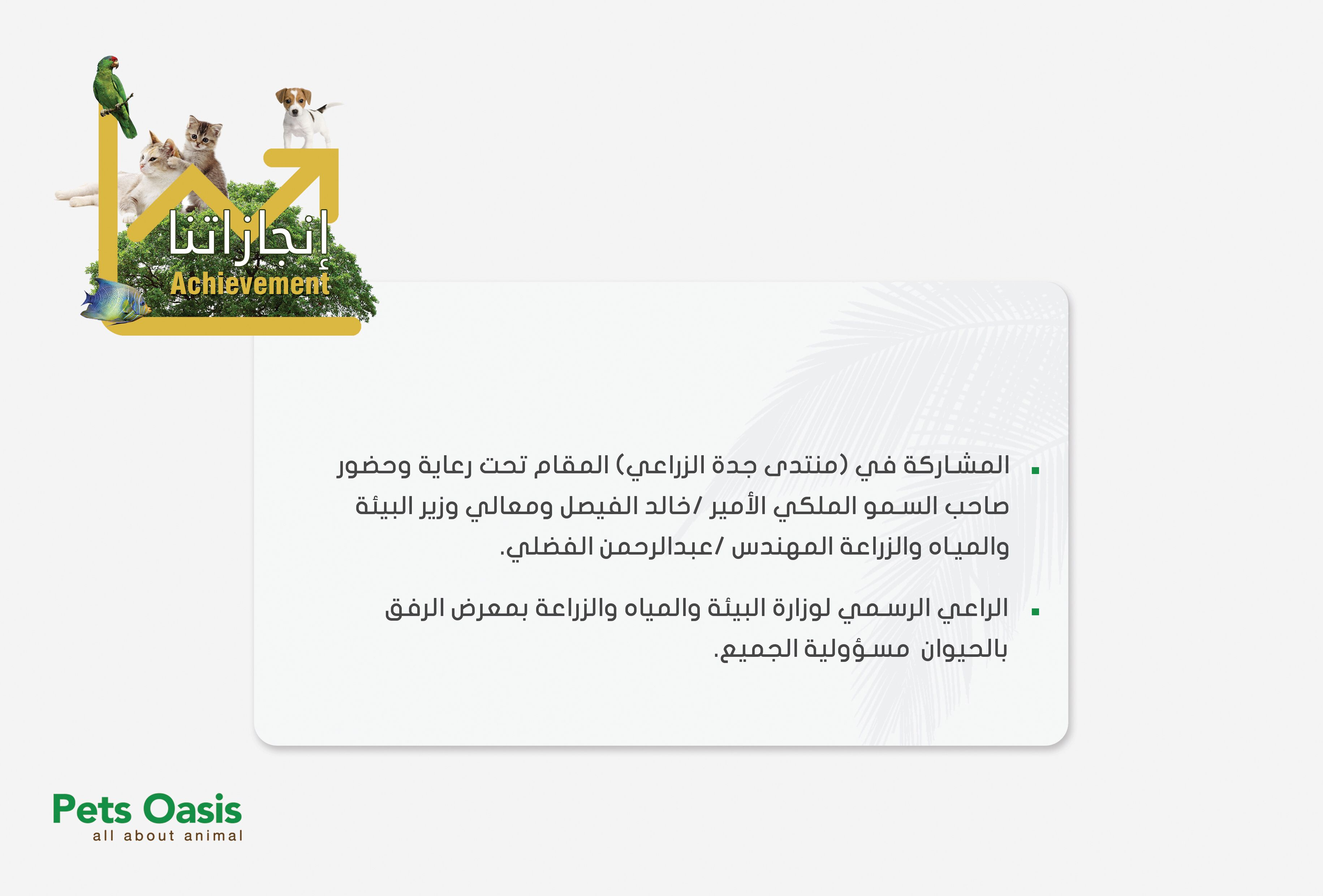 Pin By Pet Oasis واحة الحيوان On Company Profile Company Profile All About Animals Oasis