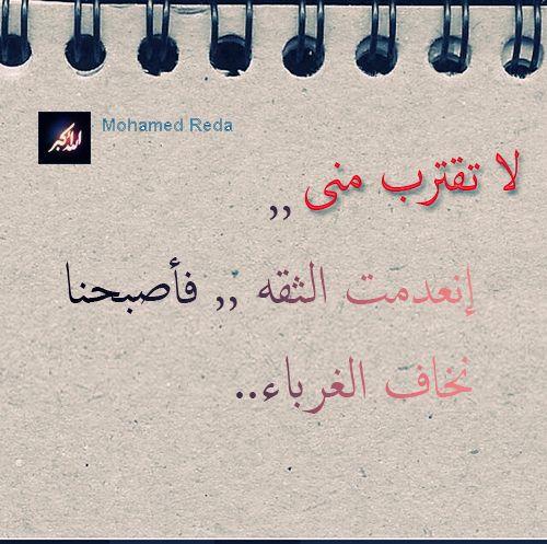 لا تقترب منى Reda Arabic Calligraphy Calligraphy