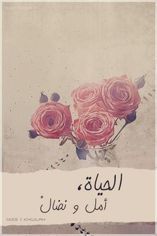خلفية ايفون عن الحياة امل ونضال Arabic Words Words My Love