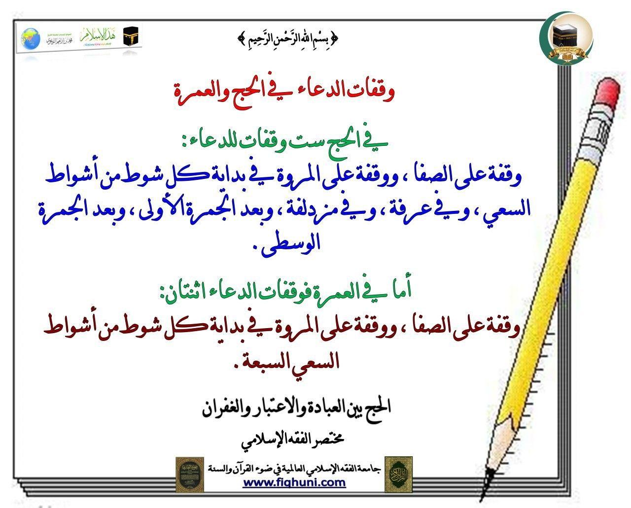 Pin By Iman Yousef On سورة الحج Math Arabic Calligraphy Calligraphy