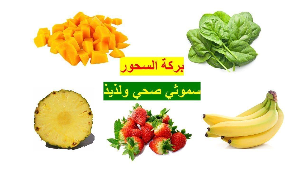 رمضانيات 16 بركة السحور وصفة مشروب التوت الأرضي سموثي المغذية Ram Remedies Fruit Food