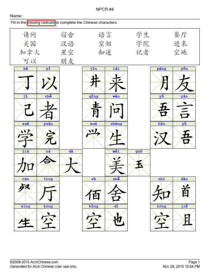 Fill in the missing Chinese strokes or radicals – Chinese Worksheets