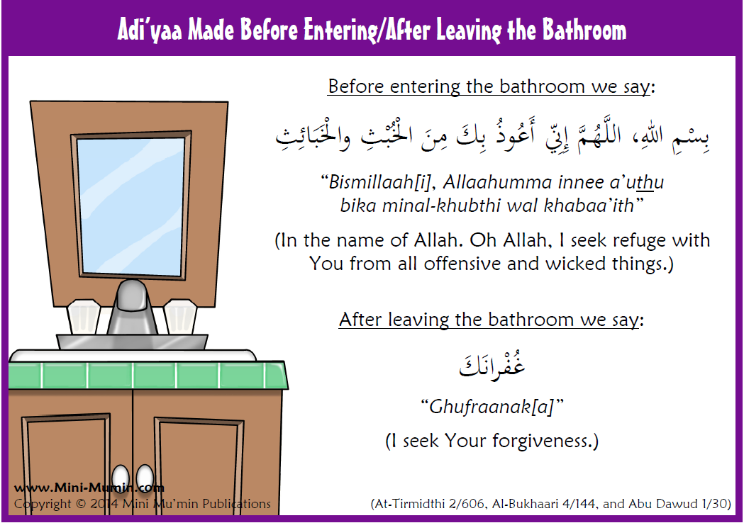 Du A For Entering The Bathroom Islam For Kids Kids Learning Dua