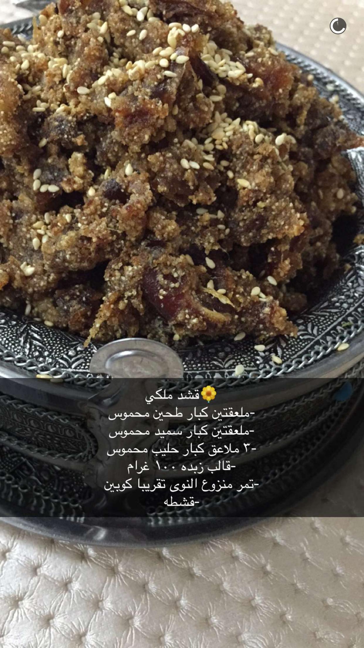 Pin By Muna Dubai On طبخ Save Food Sweets Recipes Food Receipes