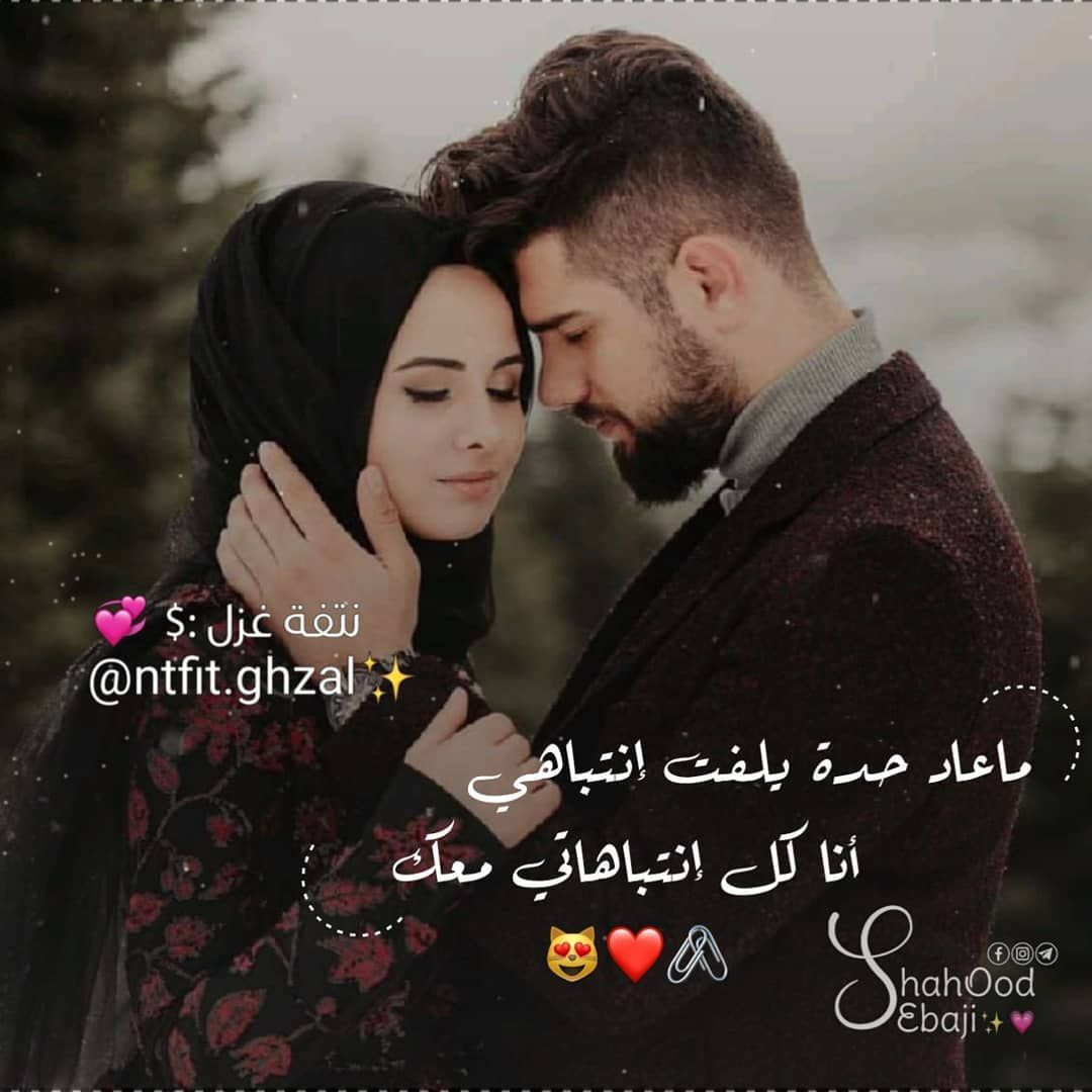 Pin By Malak On حــــب Arabic Love Quotes Words Quotes Roman Love