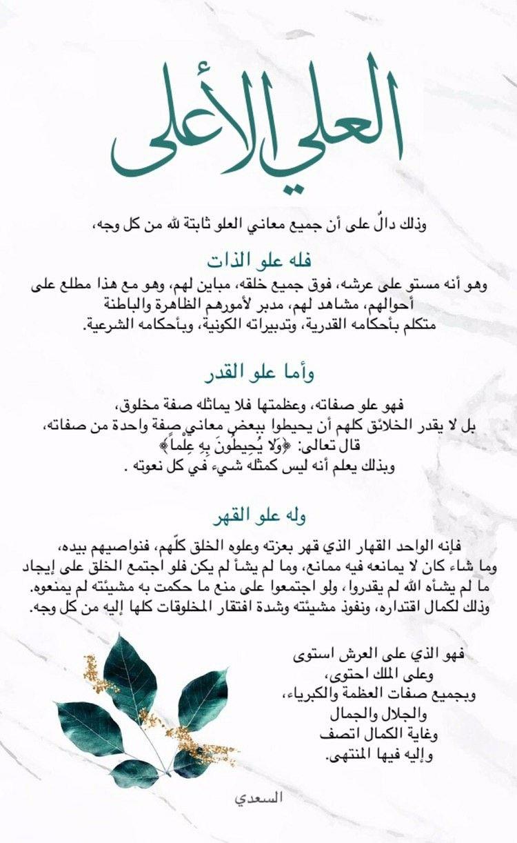 Pin By Mays On أسماء الله الحسنى Learn Islam Islam Beliefs Salaah
