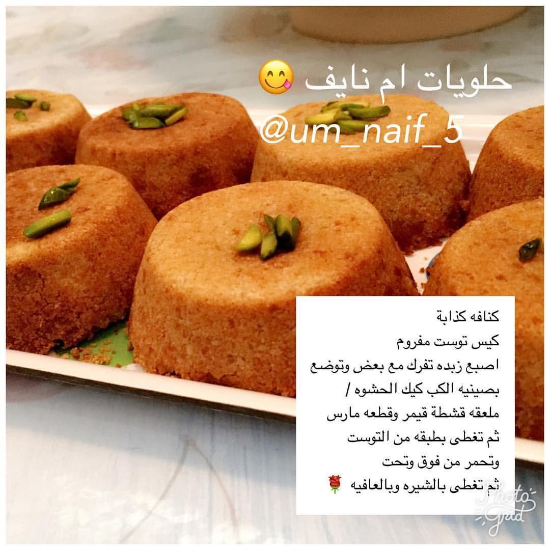 وصفات سهله حلويات أم نايف Um Naif 5 Instagram Photos And Videos كنافة كذابه Yummy Food Fruit