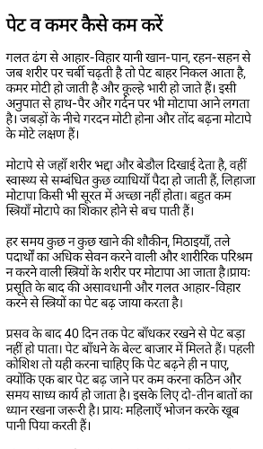 Weight loss tips in hindi language also salegoods pinterest rh