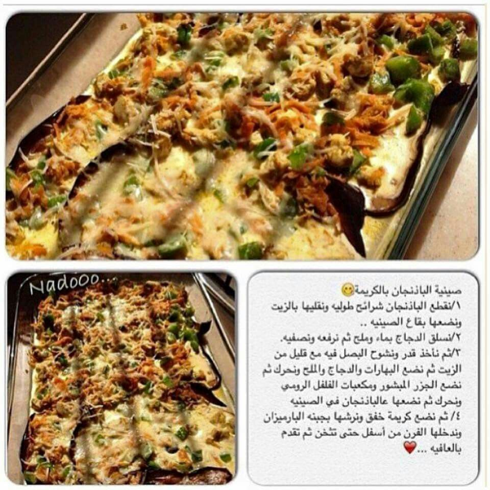 صينية باذنجان بالكريمة Egyptian Food Cooking Recipes Food Receipes
