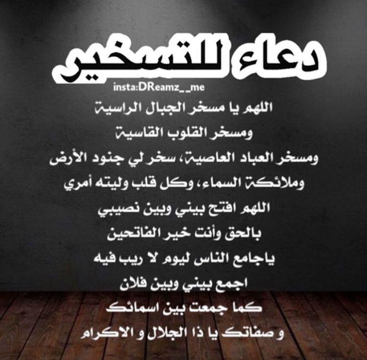 Desertrose دعاء التسخير Islam Facts Islamic Phrases Islamic Inspirational Quotes