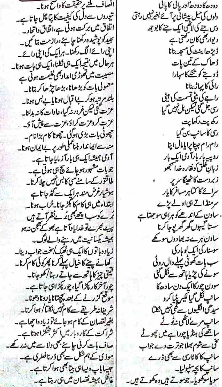 200 Urdu Muhavare Kahawatain Proverbs And Phrases Book Hut Phrase Book Urdu Words Proverbs [ 1354 x 777 Pixel ]