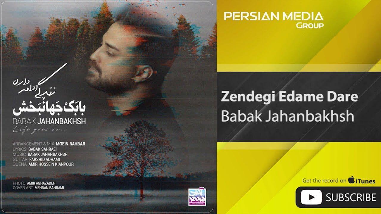 Babak Jahanbakhsh Zendegi Edame Dare بابک جهانبخش زندگی ادامه داره Music Lyrics Album