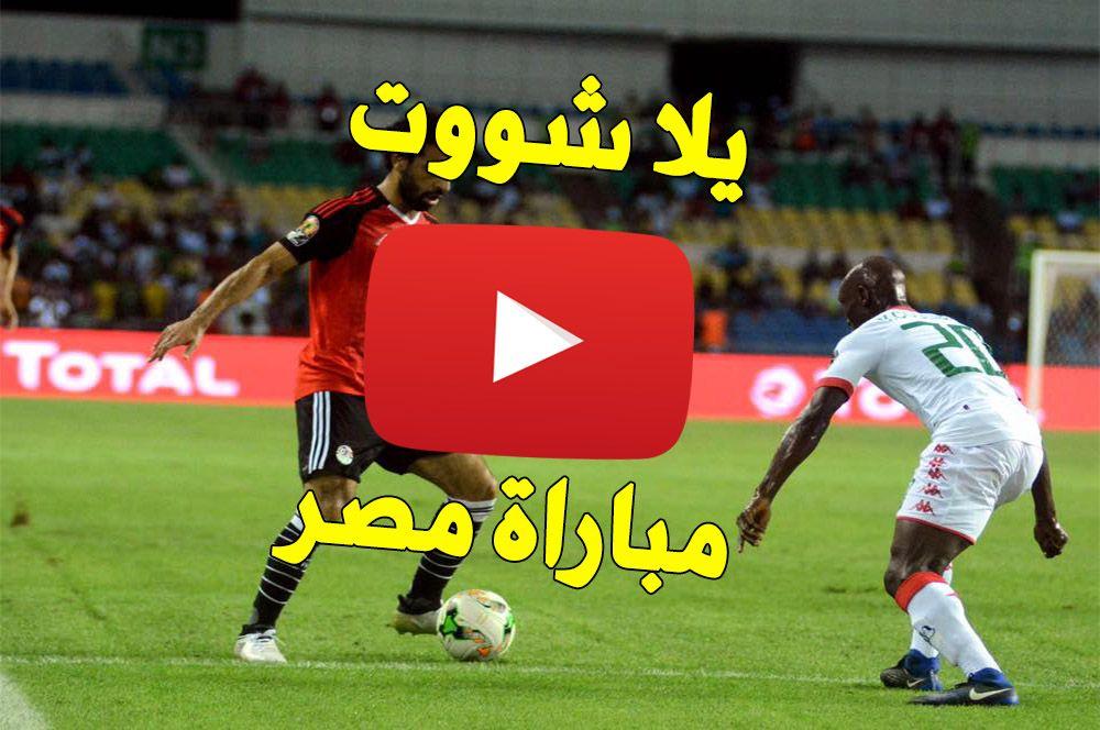 يلا شوت Now بث مباشر مباراة مصر وجنوب افريقيا جودة عالية بدون تقطيع Egypt Vs South